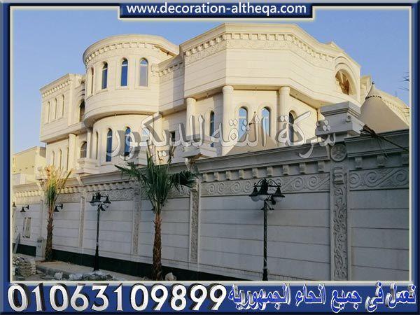 واجهات حجر ابيض ازازي House Styles Mansions Home Decor