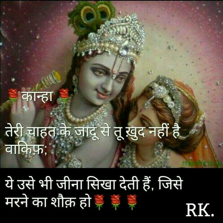 By Reena kapoor ... A Soulful Love of Radha Krishna..