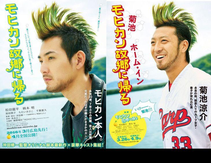 「モヒカン故郷に帰る」と広島カープがコラボ、松田龍平と菊池涼介のモヒカン姿並ぶ