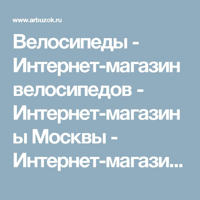 Велосипеды - Интернет-магазин велосипедов - Интернет-магазины Москвы - Интернет-магазины. Каталог товаров. Скидки. Распродажа - Каталог товаров. Цены, скидки, распродажи