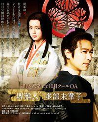 Ooku: Tanjou - Arikoto Iemitsu Hen - 2012 TBS Mini Series