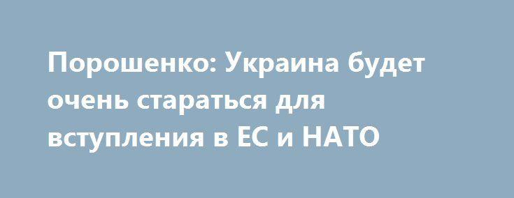 Порошенко: Украина будет очень стараться для вступления в ЕС и НАТО https://apral.ru/2017/08/23/poroshenko-ukraina-budet-ochen-staratsya-dlya-vstupleniya-v-es-i-nato.html  Глава Украины выступил с заявлением о перспективах интеграции во время праздничных мероприятий в честь Дня государственного флага Украины. По словам Петра Порошенко, страна будет настойчиво работать для обретения членства в Европейском Союзе и Североатлантическом альянсе. «Мы будем приближать те дни, когда в перспективе…