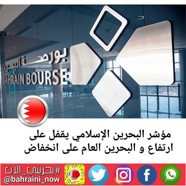 مؤشر البحرين الإسلامي يقفل على ارتفاع و البحرين العام على انخفاض المنامة في 23 يوليو بنا أقفل مؤشر البحرين العام اليوم عند مستوى 1 Bathroom Scale Bathroom