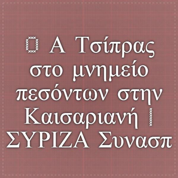 O Α. Τσίπρας στο μνημείο πεσόντων στην Καισαριανή | ΣΥΡΙΖΑ Συνασπισμός Ριζοσπαστικής Αριστεράς