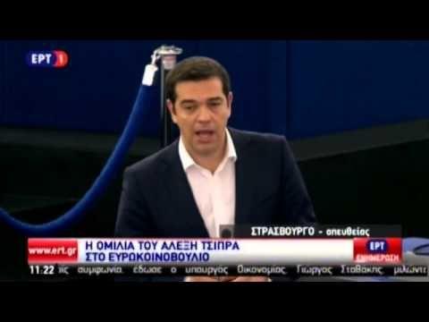 Ομιλία Αλέξη Τσίπρα στο Ευρωκοινοβούλιο