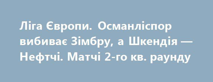 Ліга Європи. Османліспор вибиває Зімбру, а Шкендія — Нефтчі. Матчі 2-го кв. раунду http://ukrainianwall.com/sport/liga-yevropi-osmanlispor-vibivaye-zimbru-a-shkendiya-neftchi-matchi-2-go-kv-raundu/  Ліга Європи-2016/17 з футболу 2-ий кваліфікаційний раунд Матчі-відповідь 21 липня Вентспілс (Латвія) - Абердін (Шотландія) 0:1 (0:0)Голи: 0:1 - А. Руні (79) Перший матч - 0:3 Єлгава (Латвія) - Слован