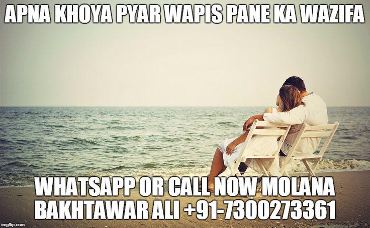 TOUCH this image: Apna pyar vapas pane ka wazifa   Best Amal For Love by bakhtawar ali