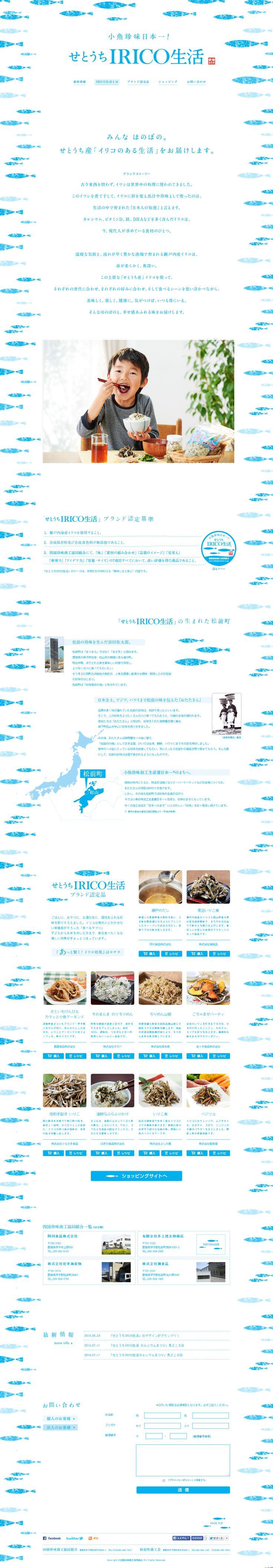 http://www.shikokuchinmi.or.jp/irico.php