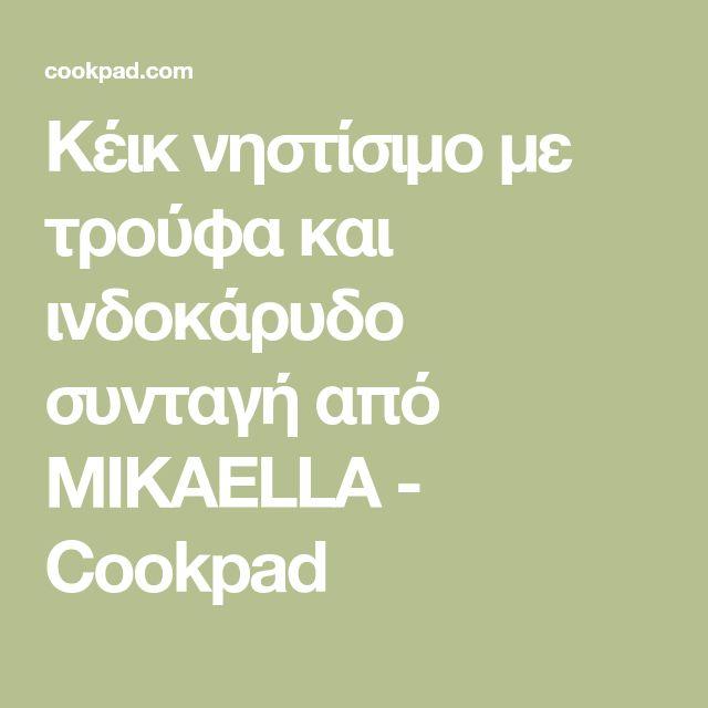 Κέικ νηστίσιμο με τρούφα και ινδοκάρυδο συνταγή από MIKAELLA - Cookpad