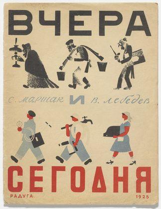 Vchera i segodnia (Ieri e oggi), 1925.