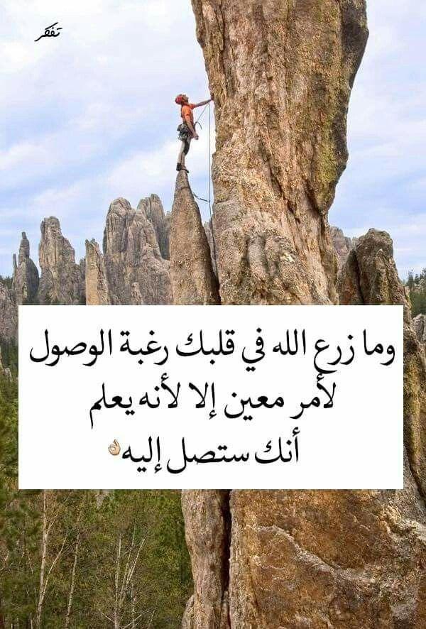 خواطر اسلامية تويتر Arabic Quotes Cool Words Sweet Words