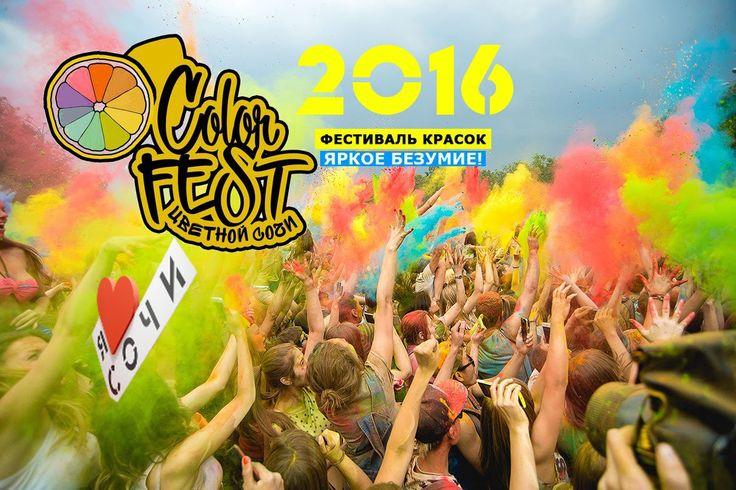 """Фестиваль красок в Сочи 2016   ColorFest """"Цветной Сочи"""" Пляж Ривьера"""