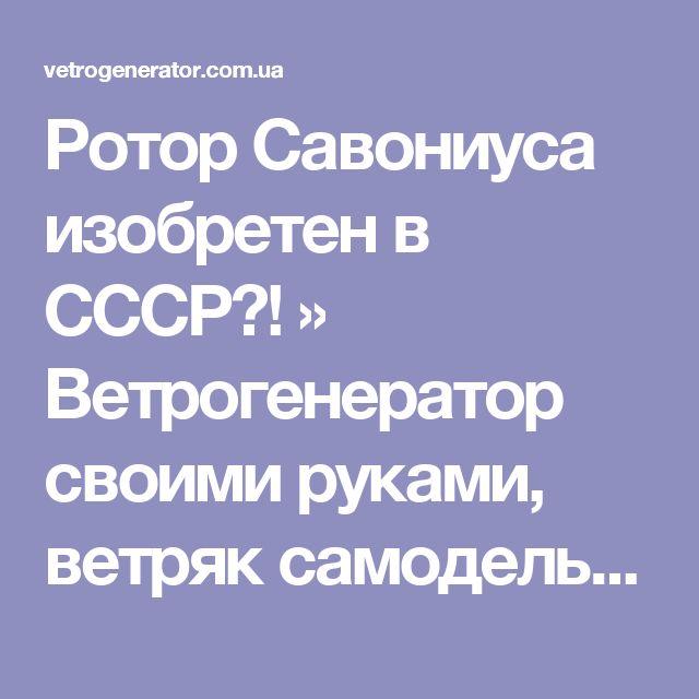 Ротор Савониуса изобретен в СССР?! » Ветрогенератор своими руками, ветряк самодельный | Вітрогенератор своїми руками, вітряк саморобний | Вітрогенератор своїми руками, саморобний вітряк. Ветроэнергетика в Украине