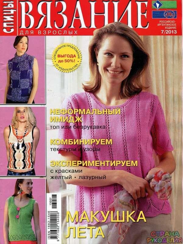 Вязание Для Взрослых. Спицы № 7 2013 - Вязание для взрослых - Журналы по…