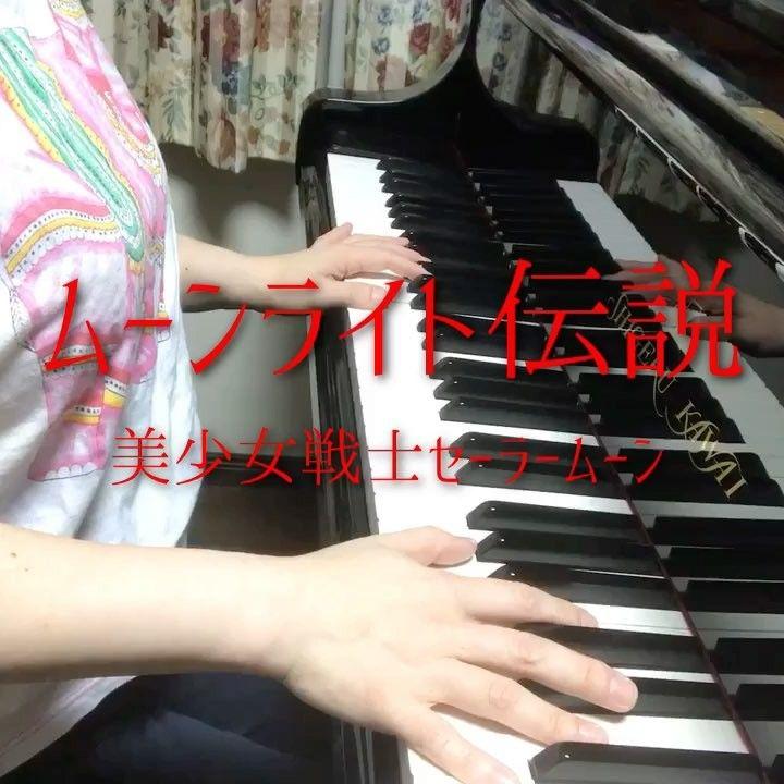 遅くなりました�� ムーンライト伝説〜美少女戦士セーラームーンより��  #piano #pianist #pianocover #martha #sailormoon #anisongcover #ピアノ #ピアノカバー #ムーンライト伝説 #美少女戦士セーラームーン #アニソン http://misstagram.com/ipost/1543498185329993743/?code=BVrm2v4DegP