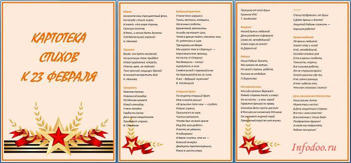 Стихи для дедушек на 23 февраля в детский сад
