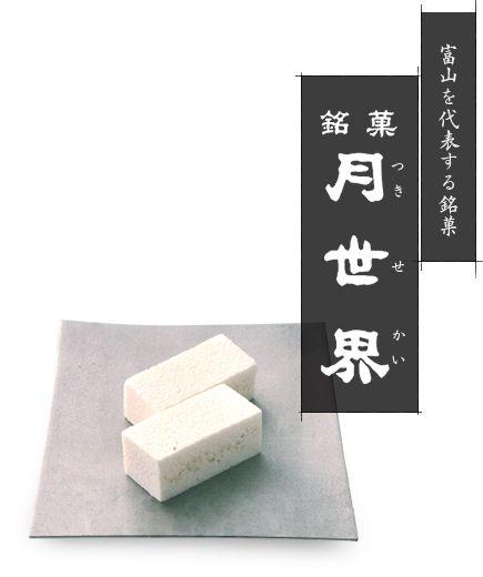富山を代表する銘菓 銘菓 月世界 つきせかい