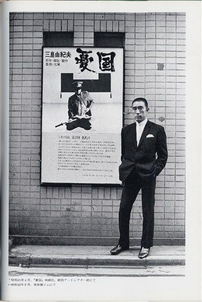 『憂国』ポスターと三島由紀夫氏  『グラフィカ 三島由紀夫』(新潮社)