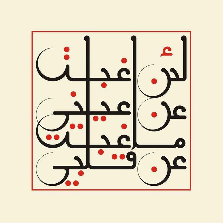 منير الشعراني ( Mouneer Alshaarani ) لئن غبت عن عيني ما غبت عن قلبي (أبو العتاهية) Even of out of sight, never out of my heart (Abo Alatahia)