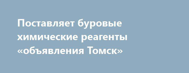 Поставляет буровые химические реагенты «объявления Томск» http://www.mostransregion.ru/d_065/?adv_id=455 ООО «Торос-групп». Предлагаем к поставкам буровые химические реагенты:    - полианионная целлюлоза ПАЦ;    - гидроксиэтилцеллюлоза ГЭЦ;    - карбоксиметилцеллюлоза КМЦ;    - ксантановая смола, биополимеры;    - полиакриламид;    - крахмал модифицированный;    - сульфированный битум / асфальт;    - нейтрализатор сероводорода;    - ингибитор глинистых сланцев;    - дефлокулянт desco cf…