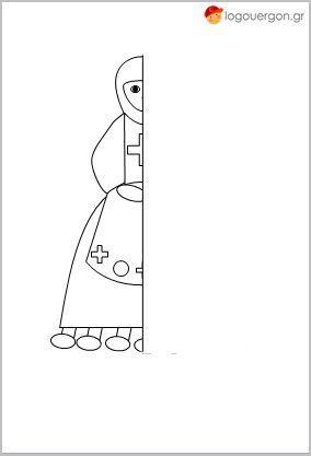Ζωγραφίζω συμμετρικά την κυρά Σαρακοστή