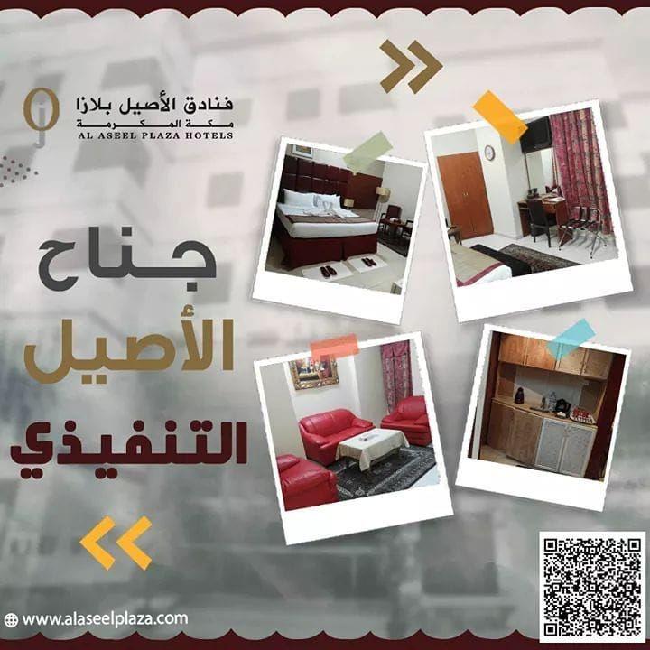 من الغرف الموجودة لدى فنادق الأصيل بلازا جناح الأصيل التنفيذي Executive Suite الجناح مكون من غرفتي Hotel Travel Destinations Plaza Hotel