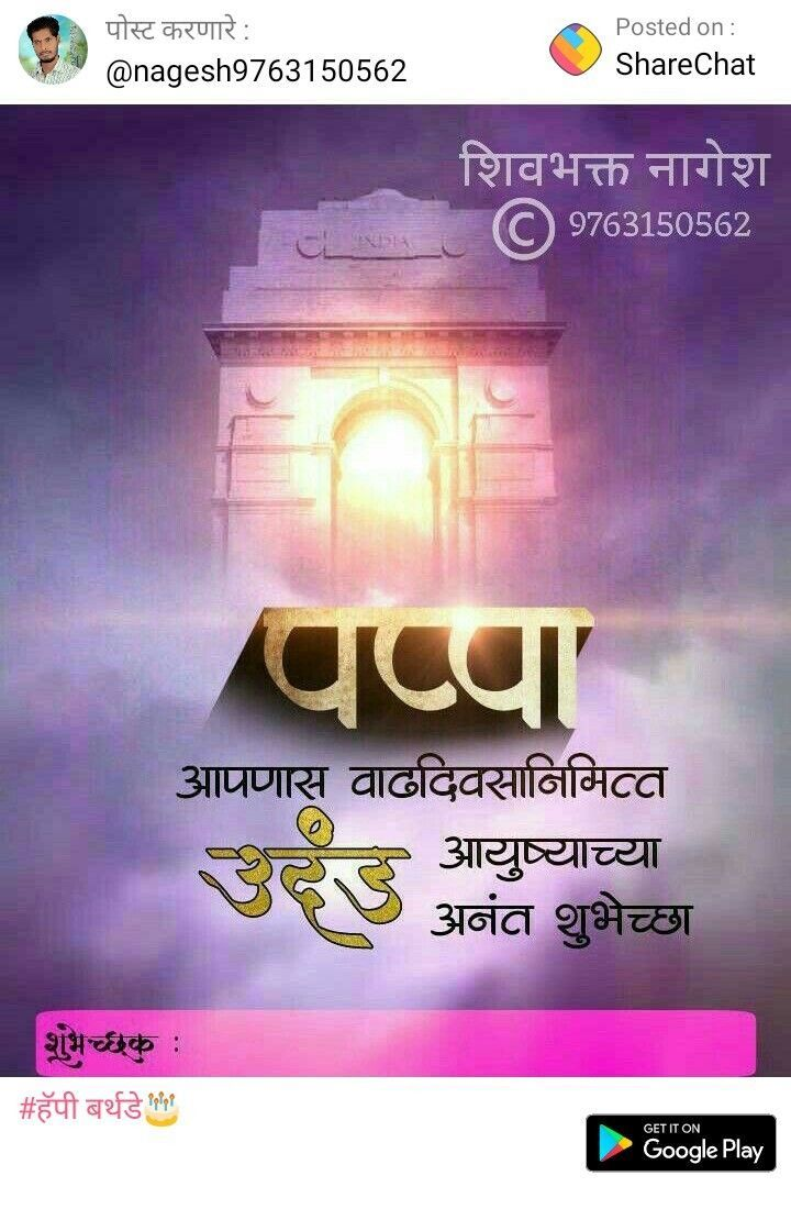 Happy Birthday Wishes In Marathi Hd Images Download Viral And Trend Happy Birthday Posters Happy Birthday Wishes Images Happy Birthday Png