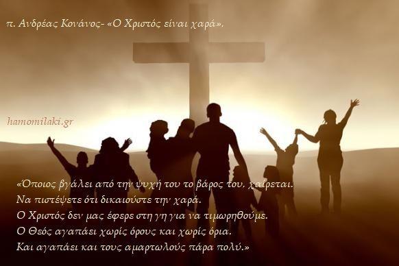Η Βασιλεία των Ουρανών: «Ο Χριστός είναι χαρά»