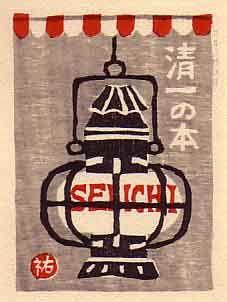 Yuzaburo Kawanishi (born 1923). Woodblock printed Ex Libris from the 1965 (November) calendar of the Nippon Ex Libris Association. 55 mm x 7...