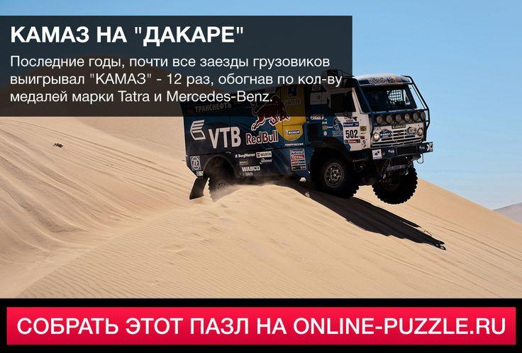 ☝  Последние годы, почти все заезды грузовиков выигрывал «КАМАЗ» - 12 раз, обогнав по кол-ву медалей марки Tatra и Mercedes-Benz.