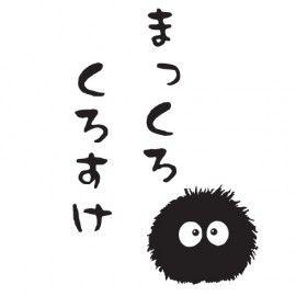 Mon Voisin Totoro Kurosuke Noiraude T-shirt Homme