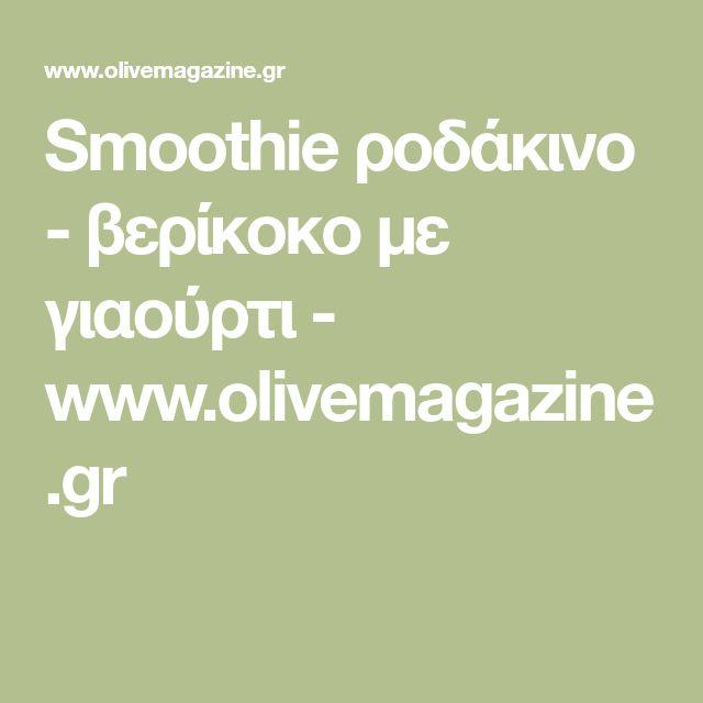 Smoothie ροδάκινο - βερίκοκο με γιαούρτι - www.olivemagazine.gr