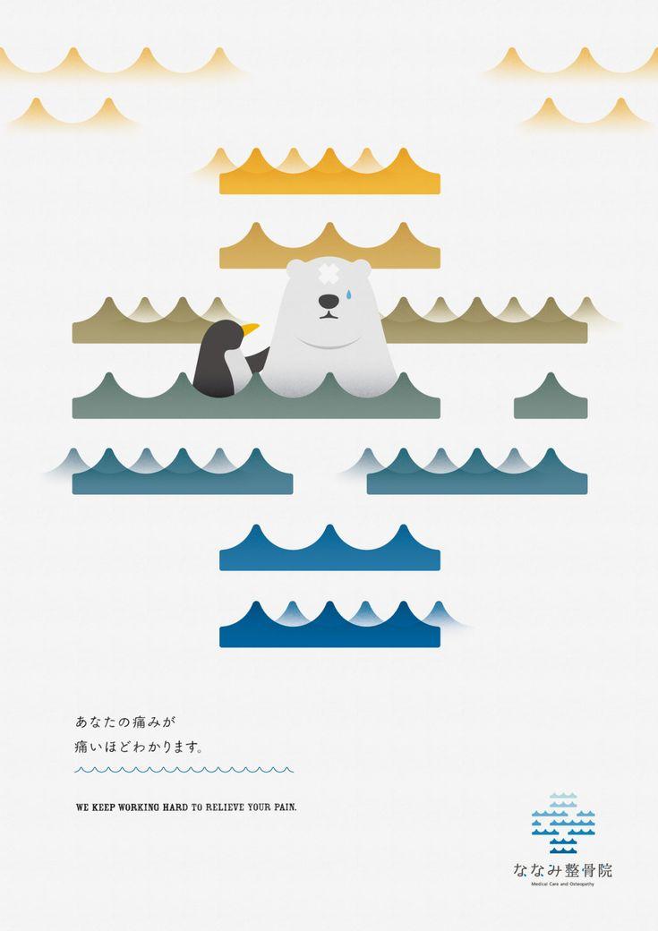 Tomoya Wakasugi Graphic — Poster CL:ななみ整骨院 ©Tomoya Wakasugi