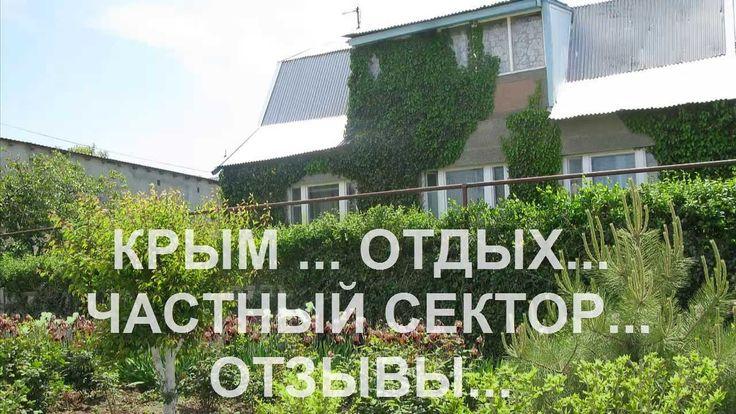 Крым.. отдых.. частный сектор.. отзывы. Отзывы об отдыхе в Крыму в частн...