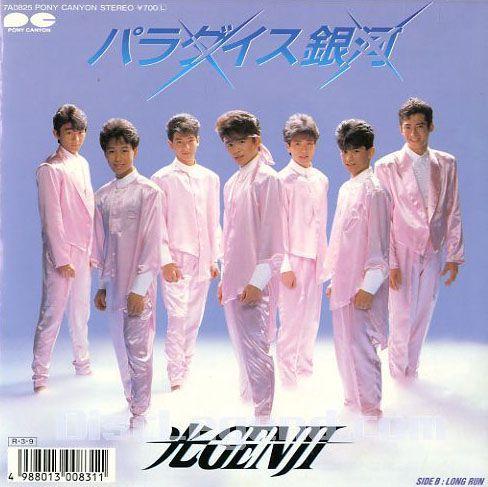 1988年レコード大賞 パラダイス銀河(光GENJI)