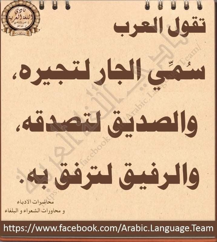 Pin By Mutsafa Lemon On كلمات Beautiful Arabic Words Arabic Quotes Learning Arabic