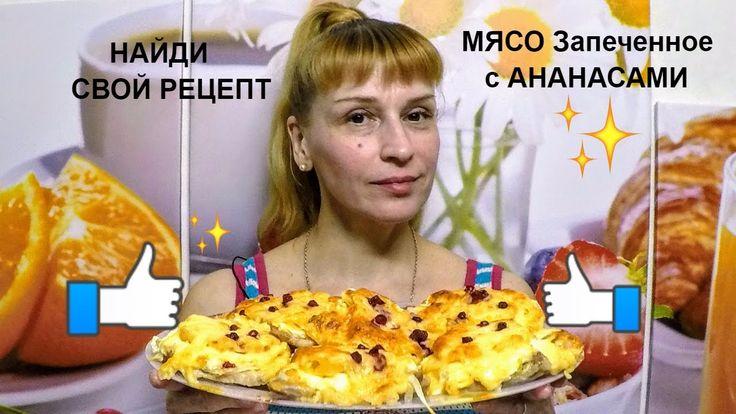 Запеченное мясо в духовке с ананасами нежное сочное вкусное