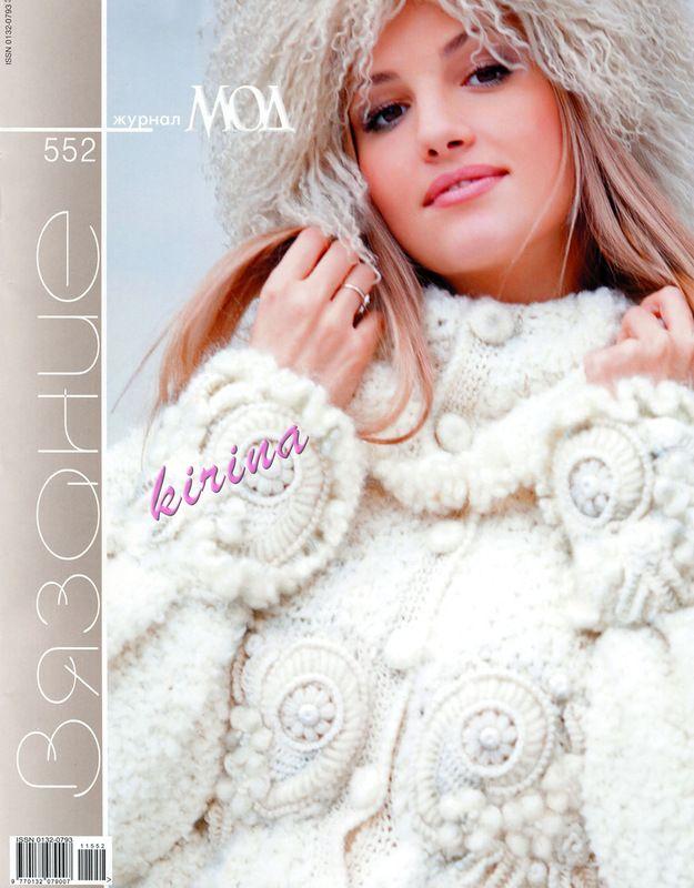 Fashion magazine № 552 2011