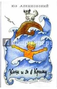 """В доме отдыха """"Кипарис"""" происходят таинственные события: кто-то накорябал на статуе Геракла признание в любви к Крыму, а у павлина, по кличке Павлик, пропали из хвоста два красивейших пера. Вдобавок ко всему в доме, где Алёша с мамой и верным другом..."""