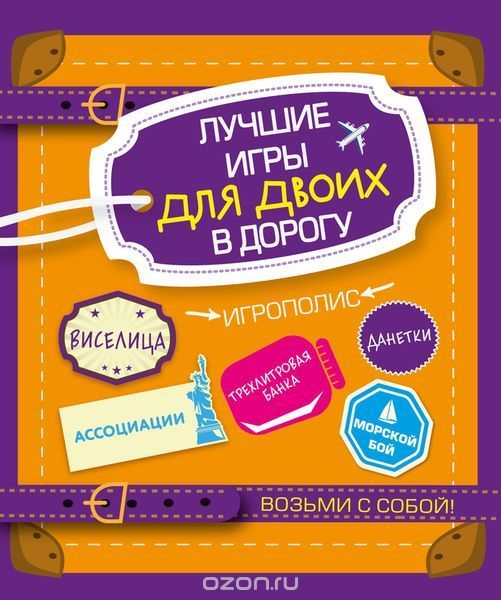 """Книга """"Лучшие игры для двоих в дорогу"""" - купить на OZON.ru книгу Лучшие игры для двоих в дорогу с доставкой по почте   978-5-699-87696-9"""