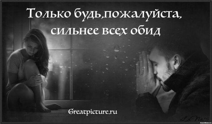 «Только будь, пожалуйста, сильнее всех обид» — Очень сильное стихотворение, которое заряжает на жизнь!