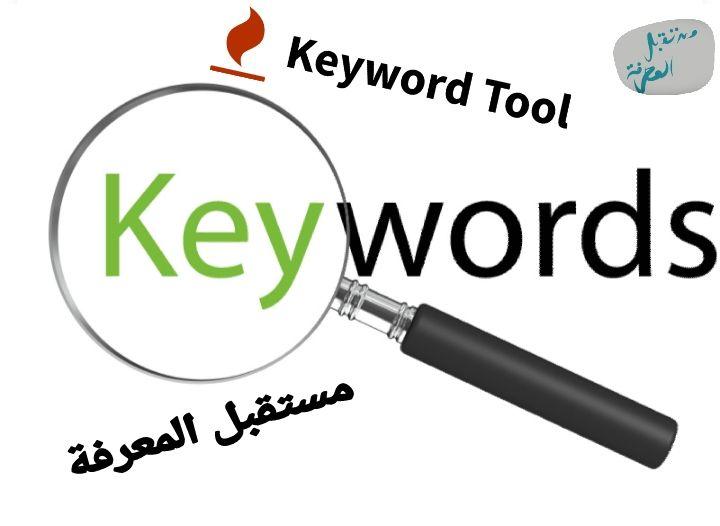 معرفة أكثر كلمات البحث المستخدمة في جوجل عبر موقع مختص Keyword Tool How To Know What The World