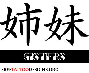 sisters in japanese writing Online free browsable kanji dictionary with example words drawn from high frequency words  妹 いもうと one's younger sister 姉妹 しまい sisters.