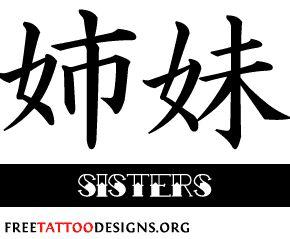 Japanese Symbol: sisters