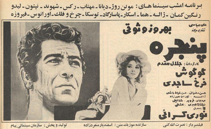 پوستر سیاه و سفید فیلم پنجره - صفحه ۳۴ مجله زن روز - شماره ٣٠٢ - شنبه ١٩ دی ١٣۴٩