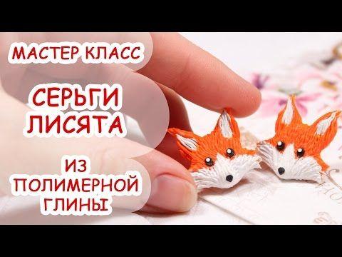 СЕРЬГИ ЛИСЯТА ♥ ПОЛИМЕРНАЯ ГЛИНА ♥ МАСТЕР КЛАСС ANNAORIONA - YouTube