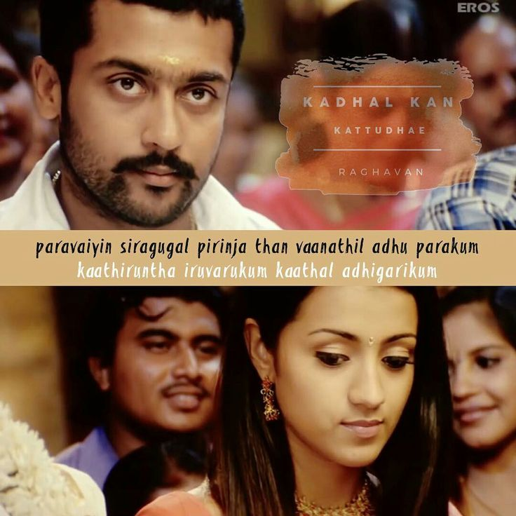 162 best tamil songs images on pinterest lyrics music