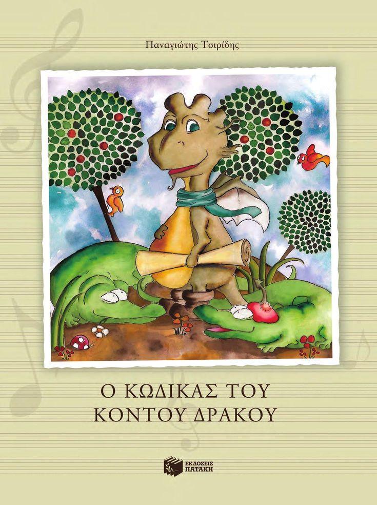 Ο ΚΩΔΙΚΑΣ ΤΟΥ ΚΟΝΤΟΥ ΔΡΑΚΟΥ by Pavlos Vatikiotis