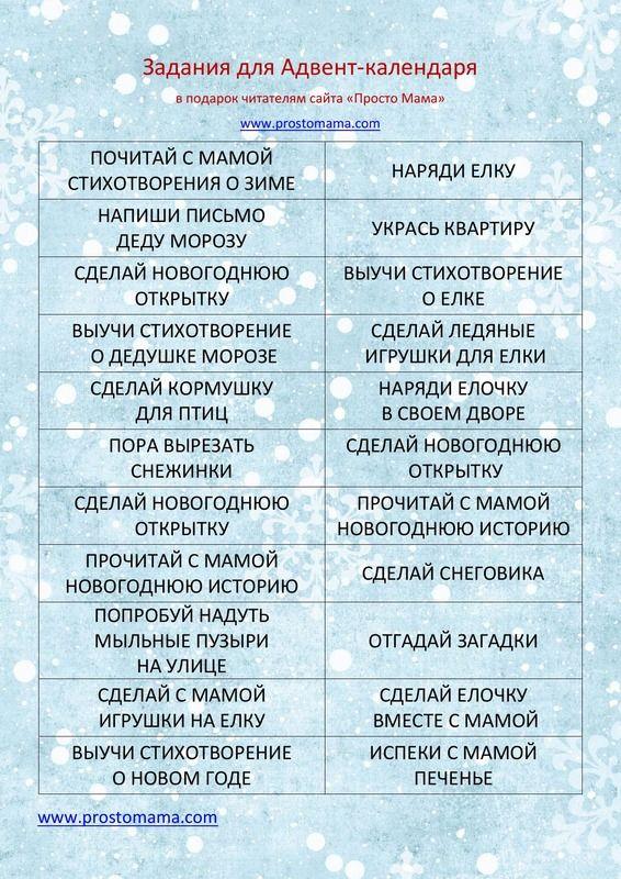 Задания для адвент-календаря.pdf — Яндекс.Диск