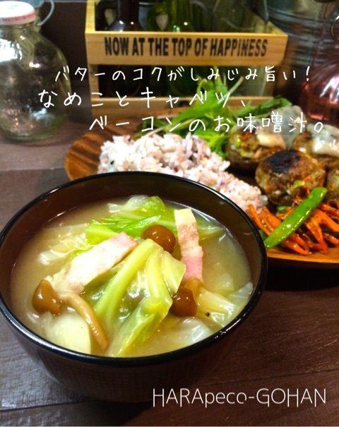 本日のレシピ美味しさ丸ごと♡椎茸の肉詰め。も宜しく哀愁ぅ!ฅʕ•̫͡•ʔฅバターのコクがしみじみ美味しい!なめことキャベツ、ベーコンのお味噌汁。味噌汁にバター…